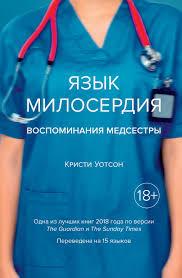 <b>Язык милосердия</b>. <b>Воспоминания медсестры</b> - Уотсон К. | Купить ...