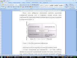 Управление организационными конфликтами и стрессами в ОАО Магнит  П