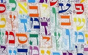 Image result for Summer school-hebrew