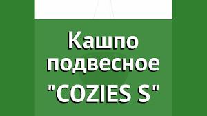 <b>Кашпо подвесное</b> COZIES S (<b>Keter</b>) обзор 17201493 бренд <b>Keter</b> ...
