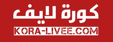 كورة لايف   kora live   موقع كوره لايف بث مباشر
