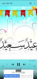 اغنية اهلا بالعيد for Android - APK Download