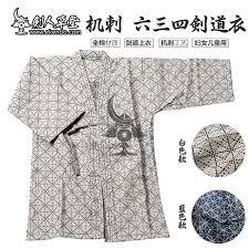 Us 30 0 Ikendo Musashi Kendo Kendogi Colour Fixed 100 Cotton All Size Japanese Kendo Uniform Keiko Gi Kendo Training In Martial Shirts From Sports