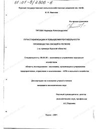 Диссертация на тему Пути стабилизации и повышения рентабельности  Диссертация и автореферат на тему Пути стабилизации и повышения рентабельности производства овощей в регионе