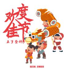 Chinese new year calendar based on 12 years cycle. Chinese New Year Gif ǾŠå¹´å‰ç¦ On Behance