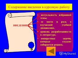 Презентация на тему Основное содержание курсовой контрольной  7 Содержание