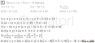 ГДЗ решебник по алгебре класс Звавич Кузнецова Суворова  Приведение подобных слагаемых и раскрытие скобок 1 2 3 4 5 6 7 С 8 Решение линейных уравнений 1 2 3 4 5 С 9 Решение уравнений сводящихся к