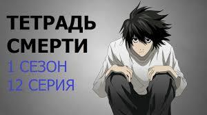 <b>Тетрадь</b> смерти I Death Note 1 сезон 12 серия на русском ...