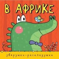 Детская <b>книжка</b>-гармошка Мозаика-синтез Зверушки ...
