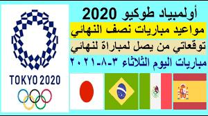 اولمبياد طوكيو 2020 مواعيد مباريات نصف النهائي والقنوات الناقلة والمعلق  وتوقعات متاهلين النهائي - YouTube