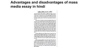 advantages and disadvantages of mass media essay in hindi google  advantages and disadvantages of mass media essay in hindi google docs