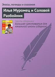 Книга <b>Илья Муромец и Соловей Разбойник</b> – скачать бесплатно ...
