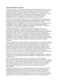 Экология краснодара реферат по экологии скачать бесплатно  Экология Краснодара реферат по экологии скачать бесплатно проблемы прогнозы положение город загрязнители канцерогены атмосфера почва воздух
