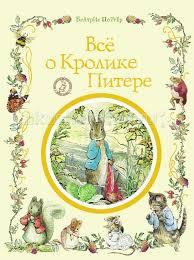 <b>Росмэн Сборник</b> сказок Всё о кролике Питере Поттер Б ...