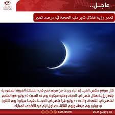 """رؤية الإمارات on Twitter: """"#عاجل #تعذر رؤية #هلال شهر ذي الحجة في  #مرصد_تمير #رؤية_الإمارات #عين_في_كل_مكان #كورونا #دبي #أبوظبي #صيفنا_سعادة  #السعودية #هلال #ذي_الحجة… https://t.co/TcKNfdPenf"""""""