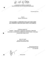 Диссертация на тему Управление развитием продаж компании На  Диссертация и автореферат на тему Управление развитием продаж компании На примере товаров для спорта