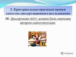 Презентация на тему Лямзин Михаил Алексеевич профессор д п н  Критериальные признаки оценки качества диссертационного исследования 10 Диссертация ВКР должна быть написана автором самостоятельно