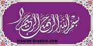 نتیجه تصویری برای درسهایی از قرآن جمعه 97/8/11