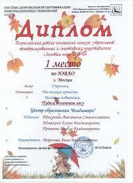 Наши достижения архив дипломов Центр образования Владимира  003 2
