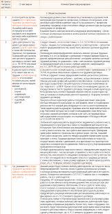 Типовой трудовой договор для микропредприятий Общие положения типового трудового договора