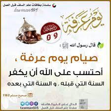 خواطر مُسلم - مسائل مختصرة في يوم عرفة لغير الحاج ⬅فضل...