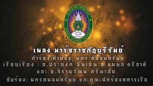 MV] เพลง มาร์ชราชภัฏบุรีรัมย์ BRU - YouTube