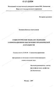 Диссертация на тему Социологические медиа исследования в  Диссертация и автореферат на тему Социологические медиа исследования в информационном обеспечении управленческой деятельности