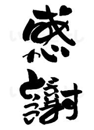 面白い漢字のデザイン文字ひらがなで漢字を書いた漢字アートことば