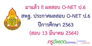 ประกาศผลสอบ o-net ป.6 ปีการศึกษา 2563 (สอบวันที่ 13 มีนาคม 2564)