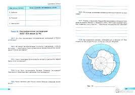 Контрольная работа по географии для класса по теме Гидросфера  Контрольная работа по географии 6 класс по теме атмосфера алексеев