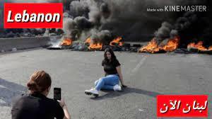 لبنان الآن # Lebanon now # صورة غريبة جدا من داخل لبنان - YouTube