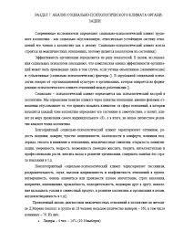 Декан НН Анализ социально психологического климата в МОУ  Страница 6 Анализ социально психологического климата