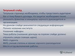 Презентация на тему СОЗДАНИЕ ПРЕЗЕНТАЦИИ ДЛЯ ЗАЩИТЫ ДИПЛОМНОЙ  8 Титульный
