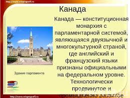 Канада класс презентация к уроку Географии Канада Канада конституционная монархия с парламентарной системой являющаяся двуязычной и многокультурной страной где