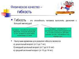 Методическая разработка на тему Реферат На тему Развитие  Реферат физические качества детей дошкольного возраста