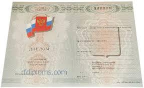 Купить диплом охранника плюсы гарантия качества доступная цена Диплом техникума или колледжа 2007 2010 год