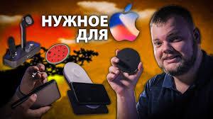 Полезные <b>аксессуары</b>! Что купить для iPhone, MacBook, Apple ...