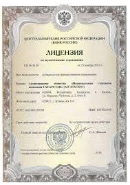 Лицензии Лицензия на осуществление страхования по виду деятельности добровольное имущественное страхование