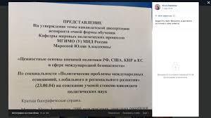 Моя супруга ищет убийцу из числа бандеровцев ЦУРреализм medium В 2014 году она утвердила тему кандидатской диссертации Ценностные основы внешней политики РФ США КНР и ЕС в сфере международной безопасности