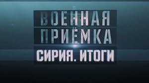 Военная приемка Телеканал Звезда  31 12 2017 10 40 Военная приемка