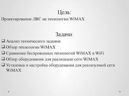 Проектирование локальной вычислительной сети компании ООО ferum  Сравнение беспроводных технологий wimax и wifi Обзор оборудования для реализации сети wimax Установка и настройка оборудования для реализуемой сети