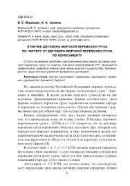 Договор Хранения Диссертация