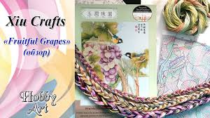 "<b>Вышивка</b>. <b>Xiu</b> Crafts ""Fruitful Grapes"". Обзор. - YouTube"