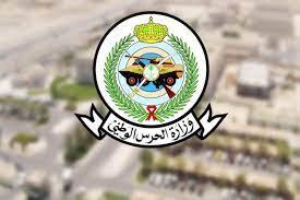 الحرس الوطني يعلن طرح وظائف شاغرة على بند الأجور