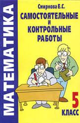 класс net Самостоятельные и контрольные работы по математике 5 класс Смирнова Е С