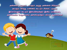 Sister Quotes In Tamil Kavithaitamilcom
