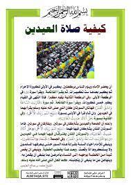 كيفية صلاة العيدين | موقع البطاقة الدعوي