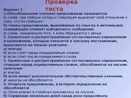 Решебник Рабочая тетрадь по окружающему миру класс Проверочные  Контрольная работа по теме обособление уточняющих членов предложения