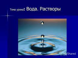 Презентация на тему Тема урока Вода Растворы Цели урока  1 Тема урока Вода Растворы