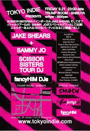 iFLYER: JAKE SHEARS & SAMMY JO SCISSOR SISTERS TOUR DJ Presented by TOKYO  INDIE at TRUMP ROOM, Tokyo